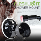 美國Fleshlight-Shower Mount 手電筒固...