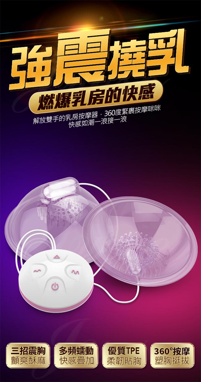 強震撓乳 10段變頻多頻蠕動乳房震動器