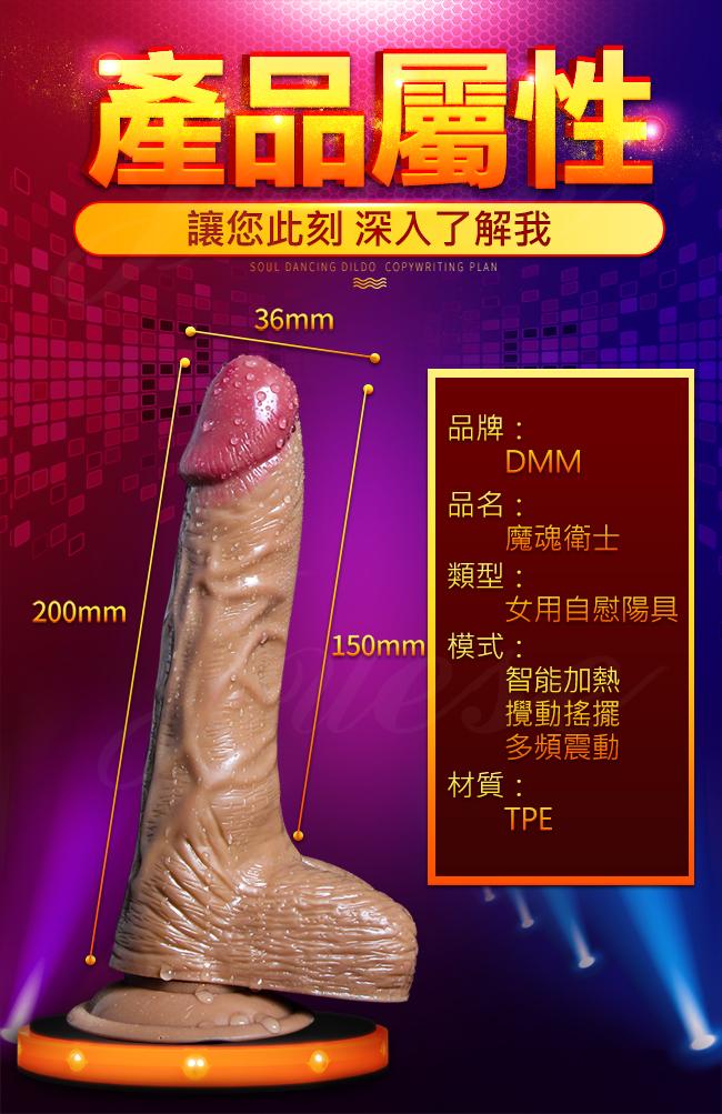DMM-魔魂衛士 旋轉震動加溫遙控吸盤仿真按摩棒
